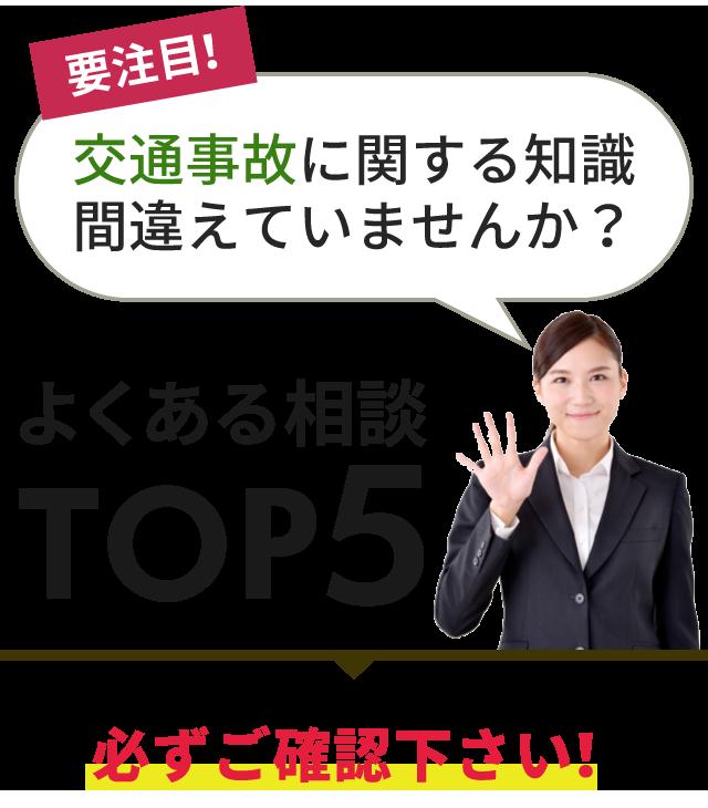 よくある相談TOP5必ずご確認下さい!